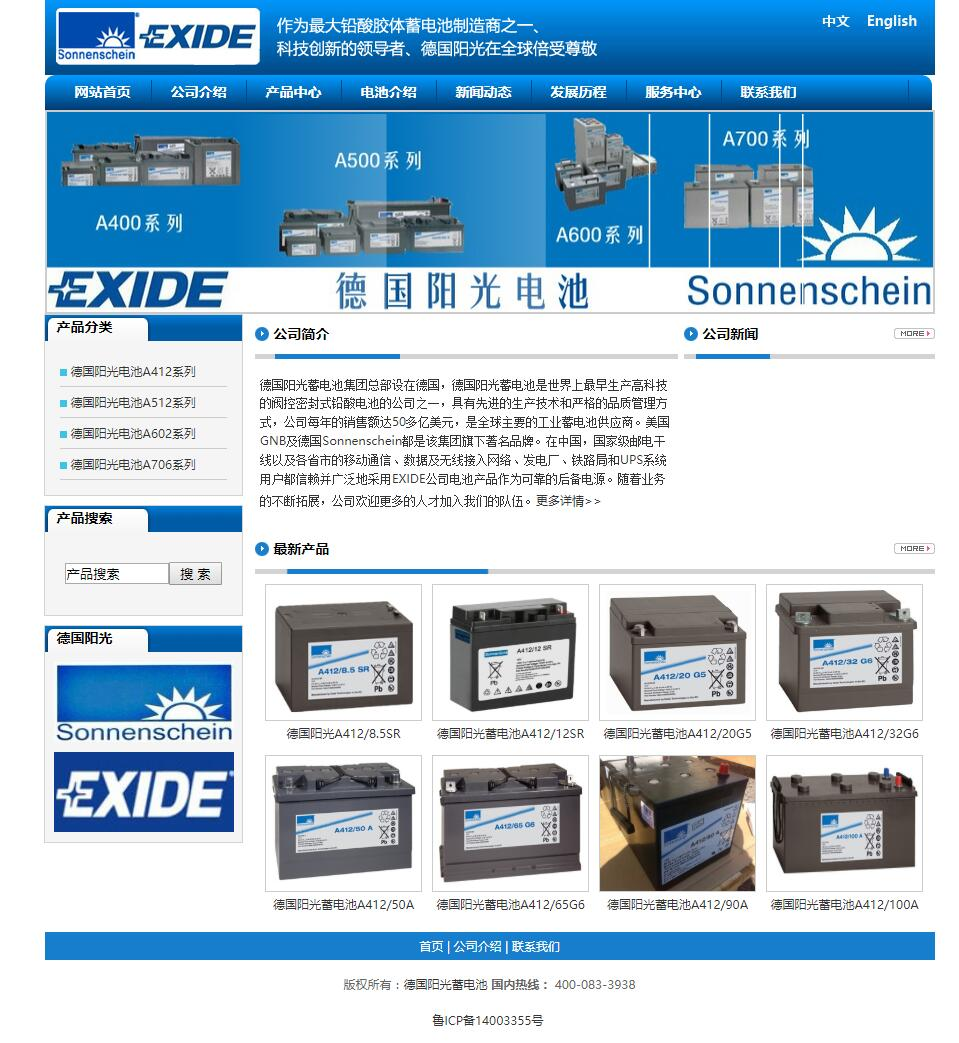 德国阳光蓄电池<a href=http://www.82610660.com target=_blank class=infotextkey>网站模板</a>
