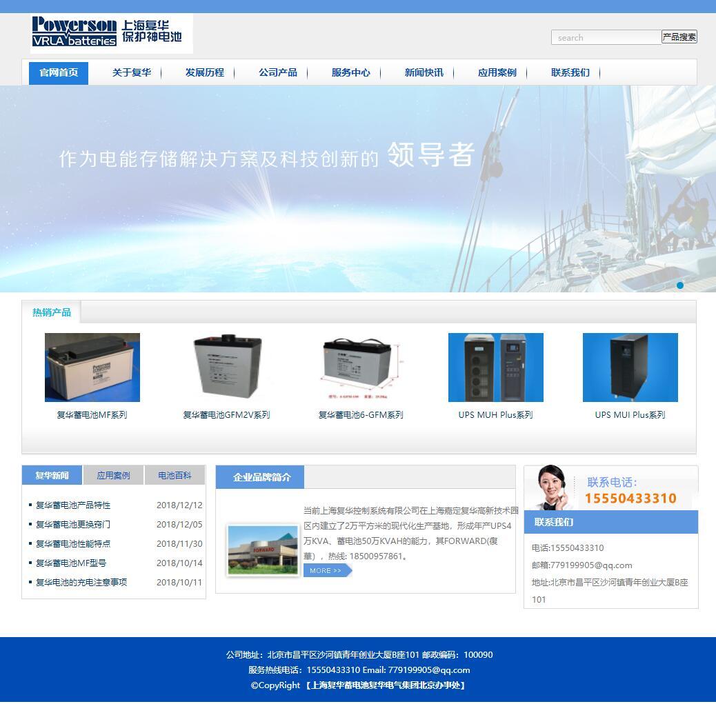上海复华蓄电池<a href=http://www.82610660.com target=_blank class=infotextkey>网站模板</a>sonnenschio